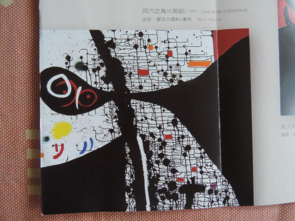 米羅特展-0035