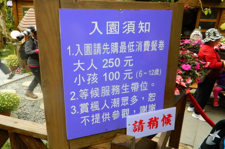 台北奧萬大楓紅-0085