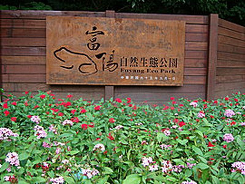 富陽001