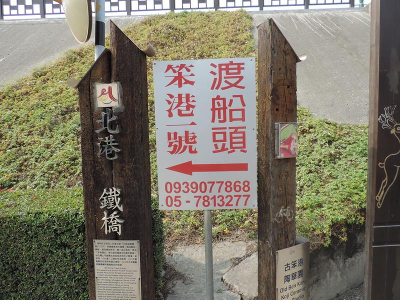 笨港板頭村-0006