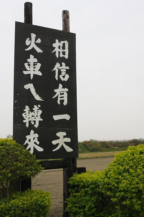 笨港板頭村-0032