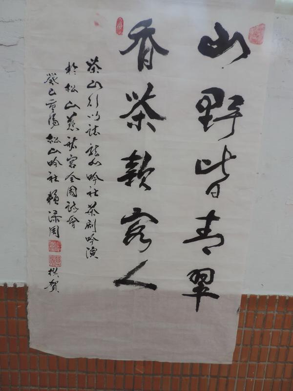 台日松山交流-0035