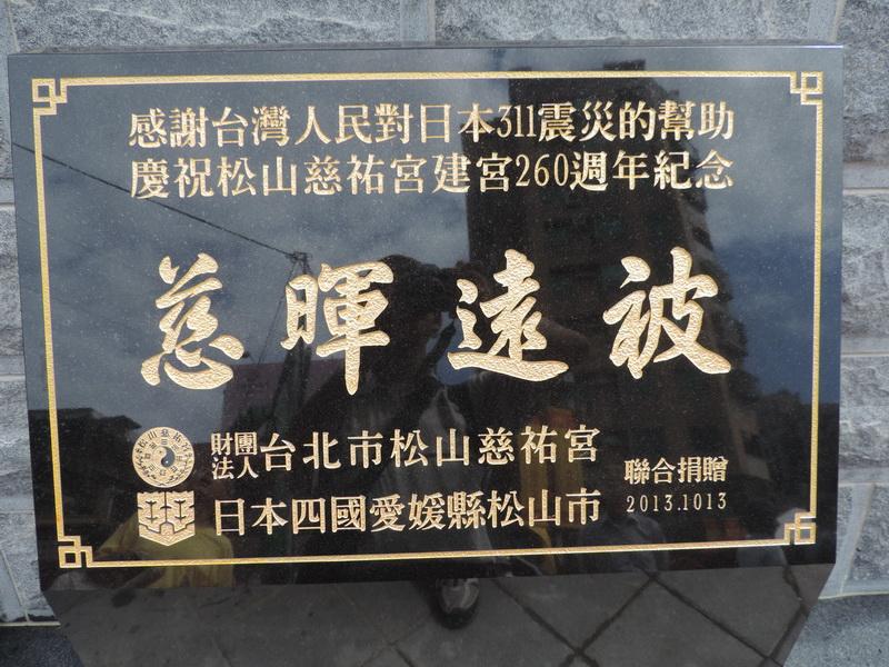 台日松山交流-0038