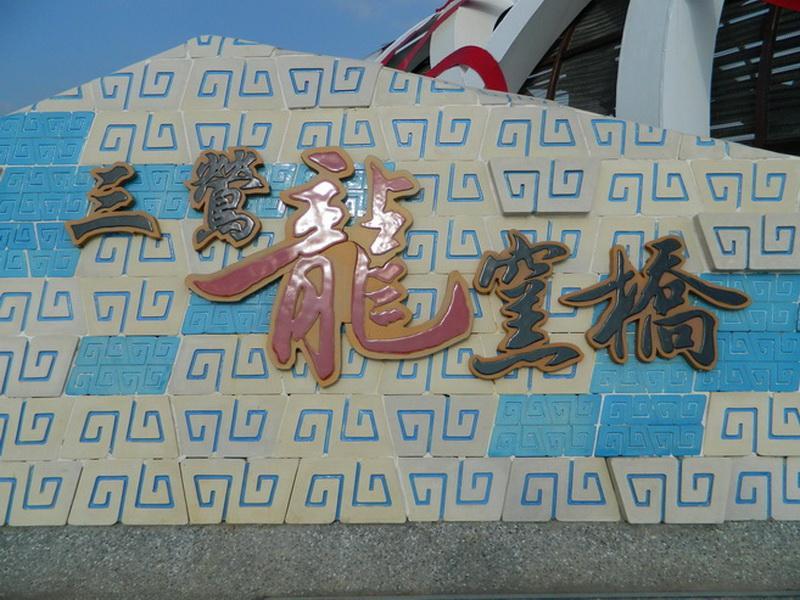 三鶯龍窯橋-0007