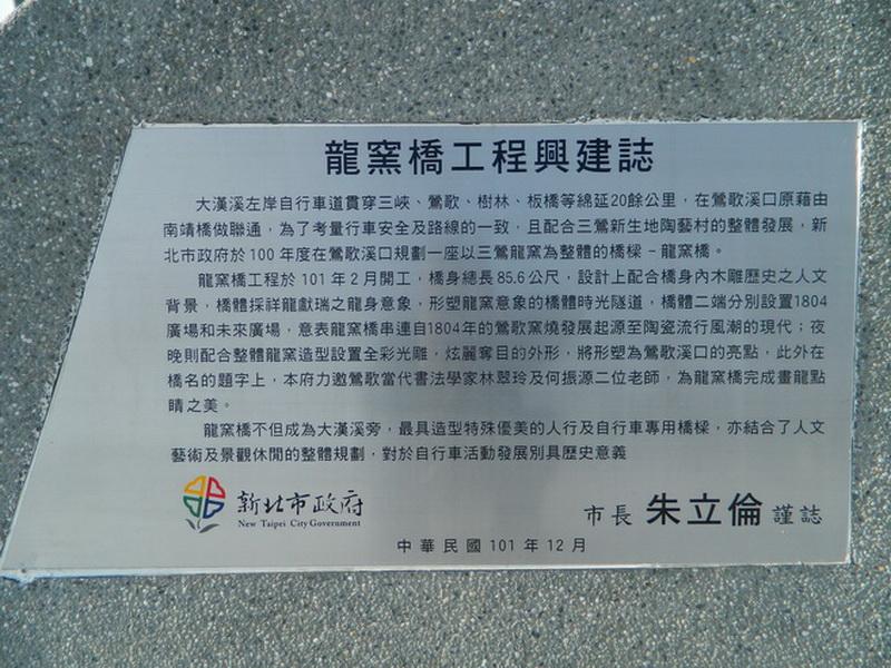三鶯龍窯橋-0013