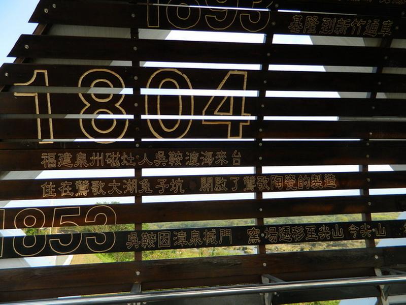 三鶯龍窯橋-0018