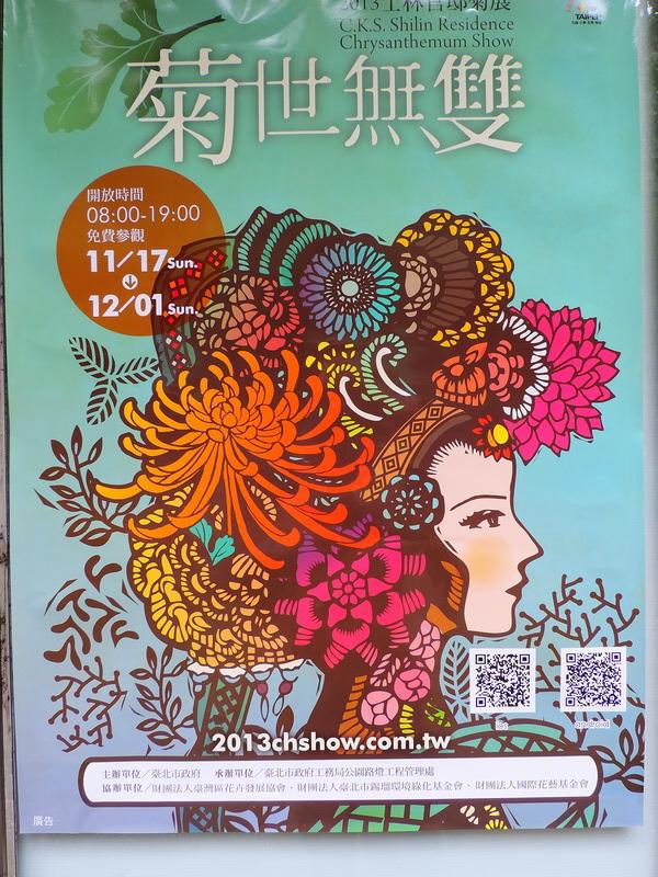 2013菊展布置中-0004