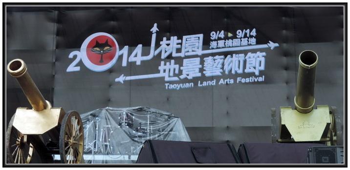 2014台原地景節-0023