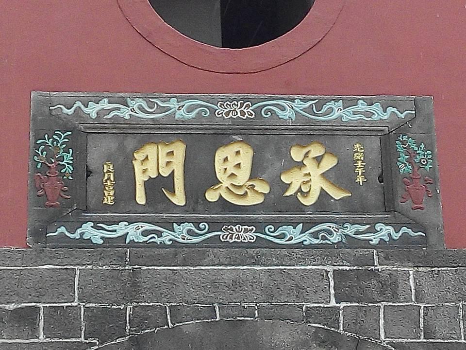 城門006.jpg