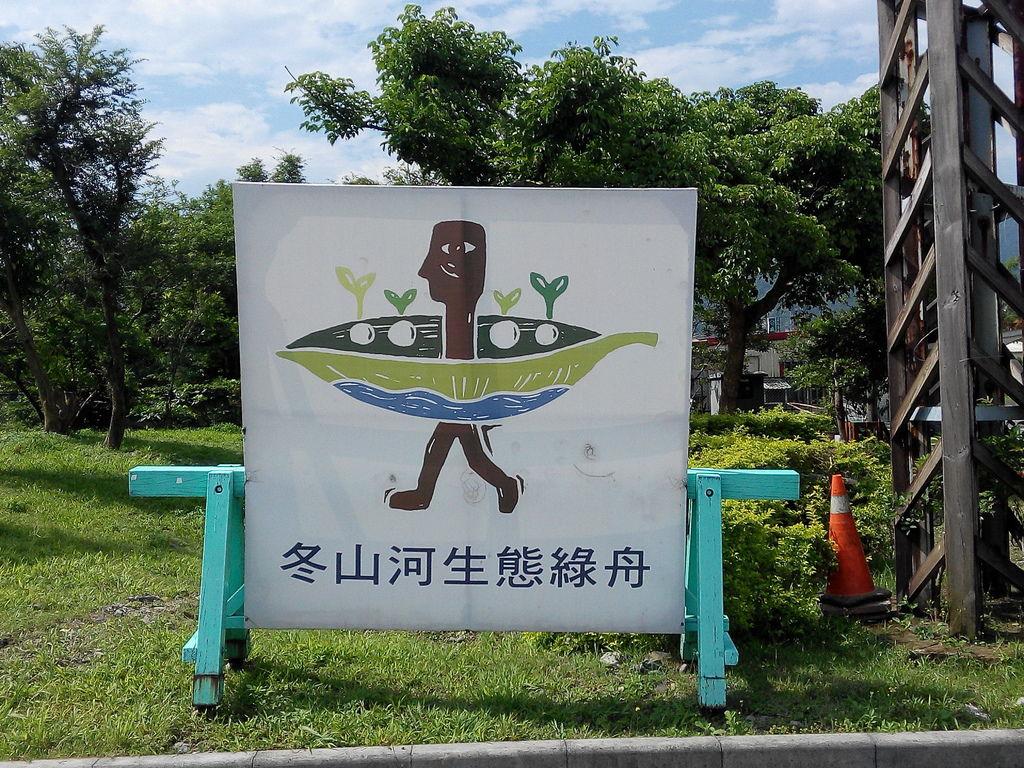 冬山河綠舟--0003.jpg