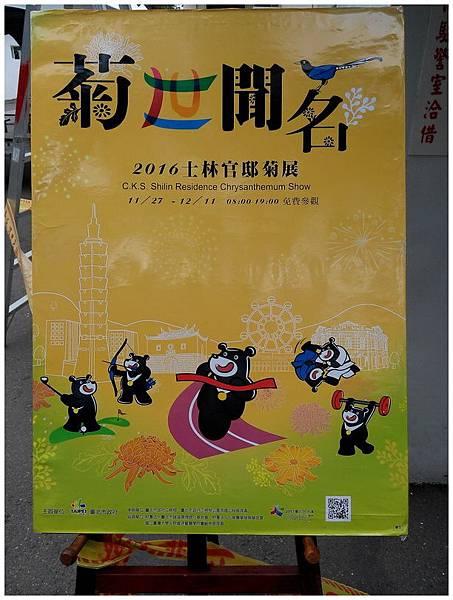 2016菊花展-0002-1.jpg