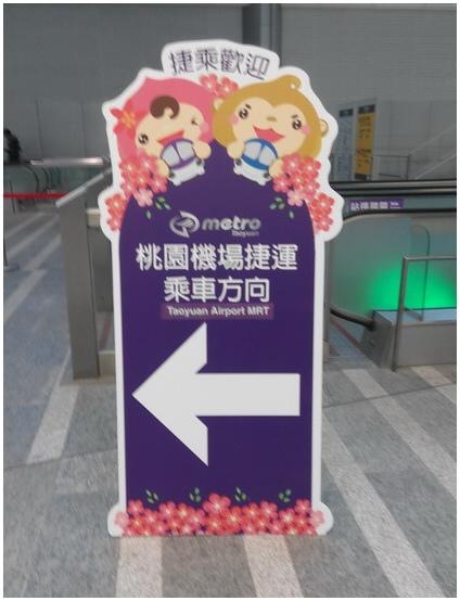 桃園機場捷運-0016.jpg