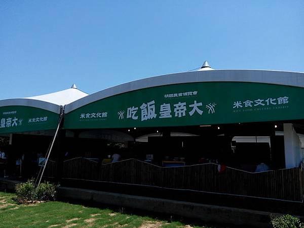 桃農博-0044.jpg