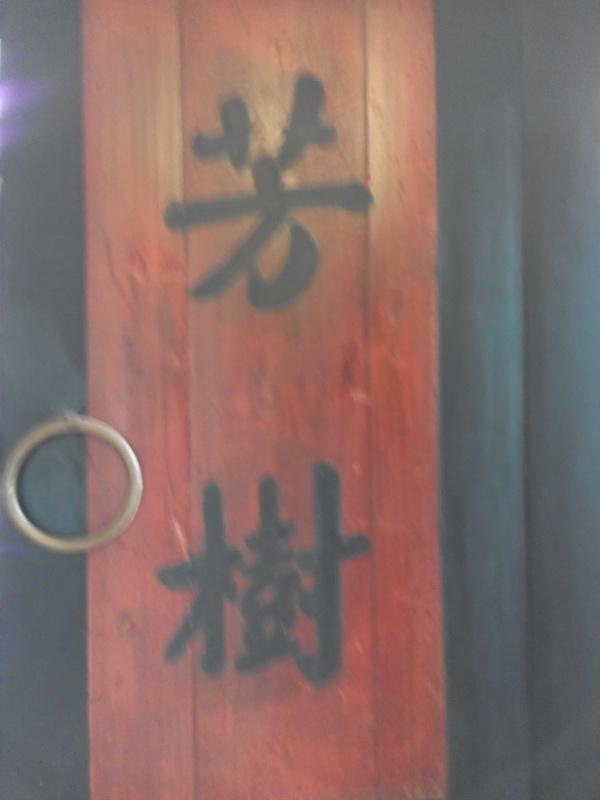 新芳春行_0024.jpg