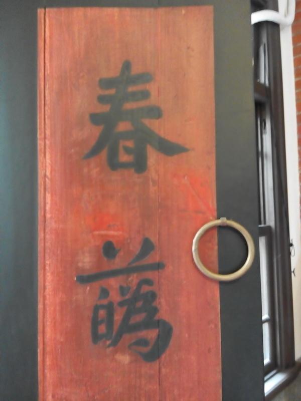 新芳春行_0025.jpg