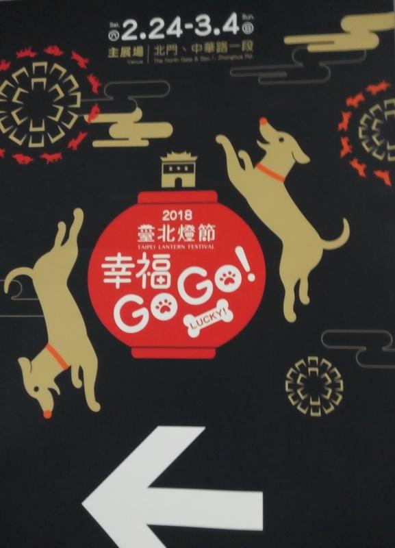 2018台北燈節-0022.jpg