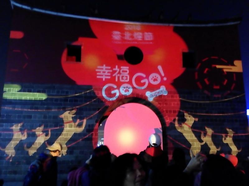 2018台北燈節-0027.jpg