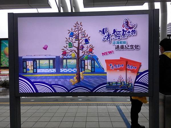 淡海輕軌_0012.jpg