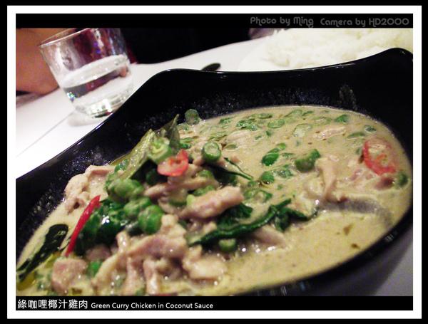 綠咖哩椰汁雞肉.jpg