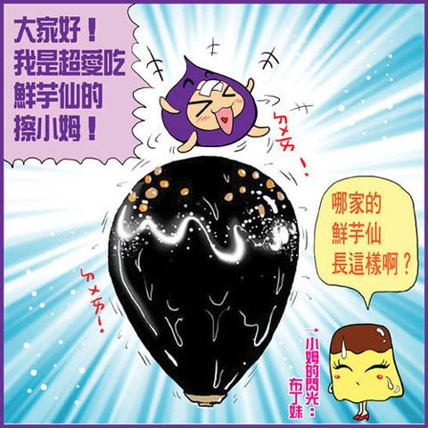 鮮芋仙漫畫01-2.jpg