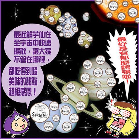 鮮芋仙漫畫02.jpg