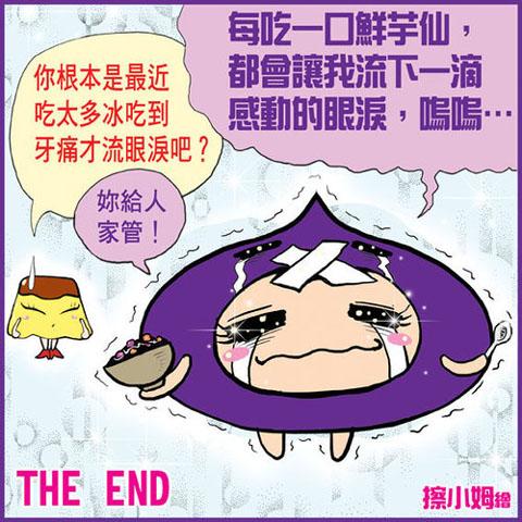 鮮芋仙漫畫04.jpg