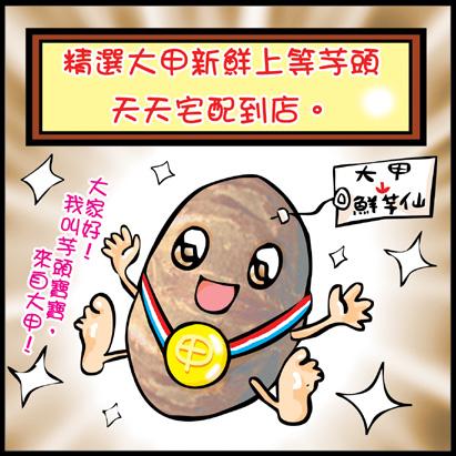 芋圓篇02.jpg