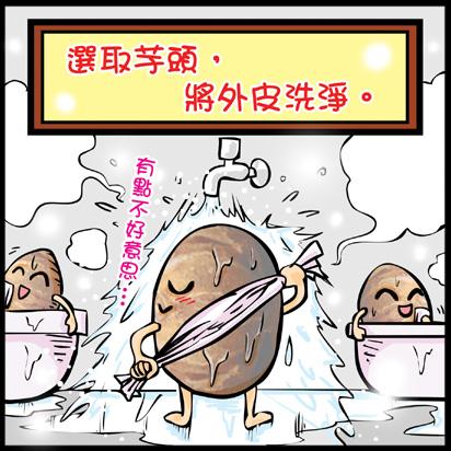芋圓篇03.jpg