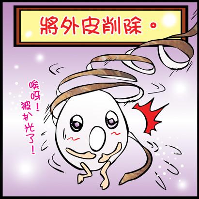 芋圓篇04.jpg