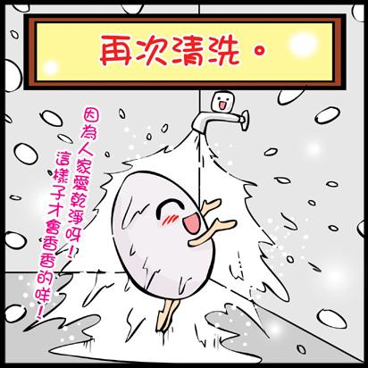 芋圓篇05.jpg