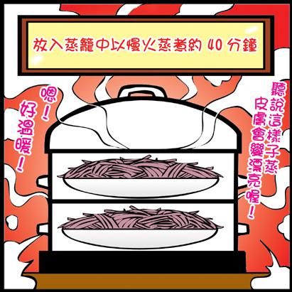 芋圓篇07.jpg