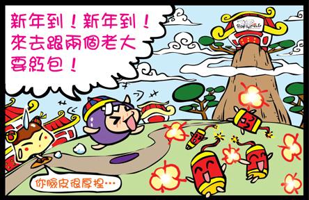 鮮芋仙新年漫畫瀏覽檔RGB01.jpg