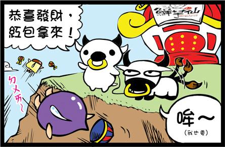 鮮芋仙新年漫畫瀏覽檔RGB02.jpg