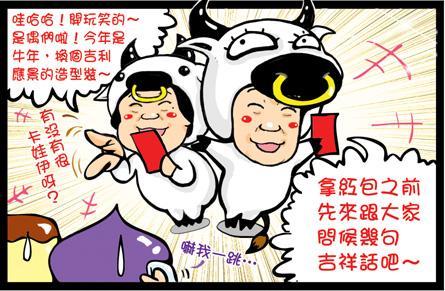 鮮芋仙新年漫畫瀏覽檔RGB03.jpg