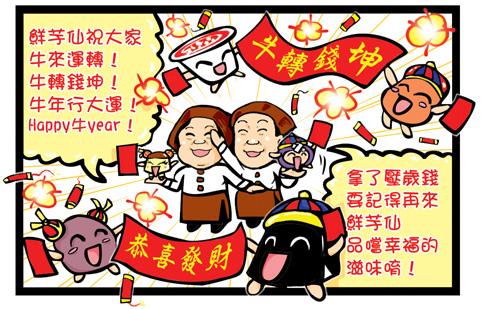 鮮芋仙新年漫畫瀏覽檔RGB04.jpg