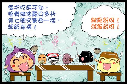 鮮彩芋圓篇01彩小.jpg