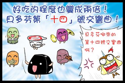 鮮彩芋圓篇03彩小.jpg