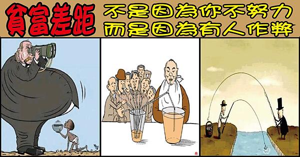 Blog 484x252-0905 貧富差距2