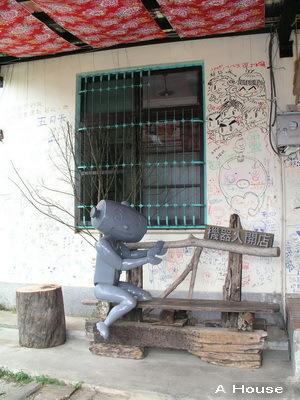 劉興欽漫畫發明館5
