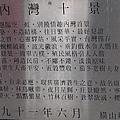 內灣十景說明