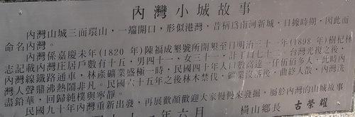 內灣小城故事