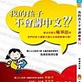 書名:我的孩子不會講中文