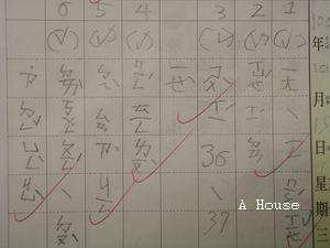 小一聯絡簿抄寫(6y3m)