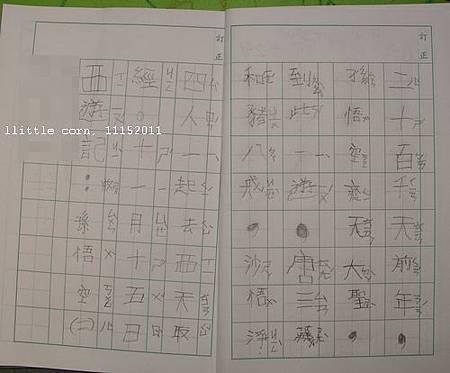 小玉米人生第一篇作文,他自己邊查字典邊一個一個字寫出來,完全自發性的文字。(6y4m)