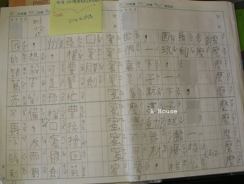 小一造句作業(2012.3)