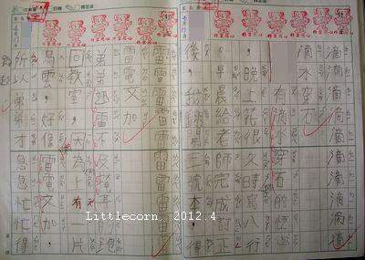 破記錄12個作業用心章的造句作業(2012.4)