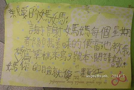 2012母親節卡片(二-1)