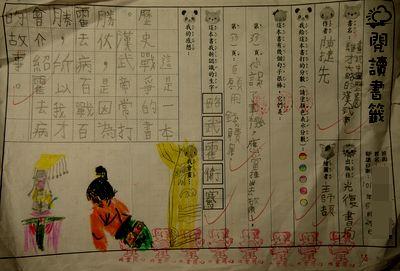 小一下學期閱讀書籤-漢武帝(1)