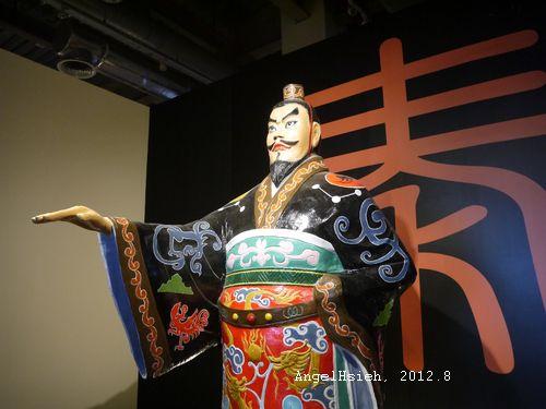 千古一帝秦始皇-地宮與兵馬俑大揭秘特展(2012.8)
