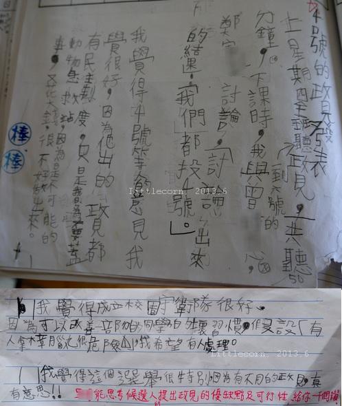 學校日記作業:對學生會長候選人的政見感想(2013.6)